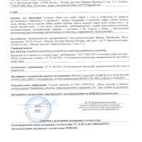 Декларация соответствия на детские головные уборы