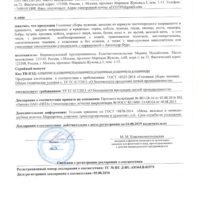 Декларация соответствия на головные уборы