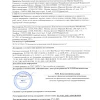 Декларация соответствия на меховые перчатки и руковицы (варежки)