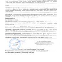 Декларация соответствия на воротники, манжеты и отделки из натурального меха